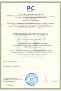 Сертификат обучения по курсам ХАССП