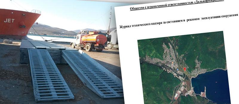 Разработка документации для получения лицензии на пирс для бункеровки судов, Владивосток