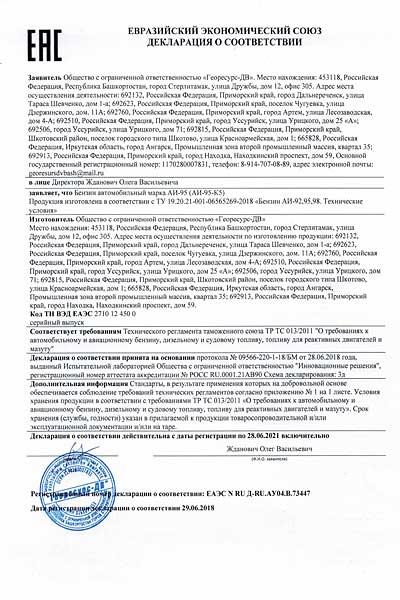 Декларация ТРТС