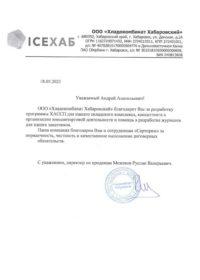 Отзывы Сертприм Хабаровск