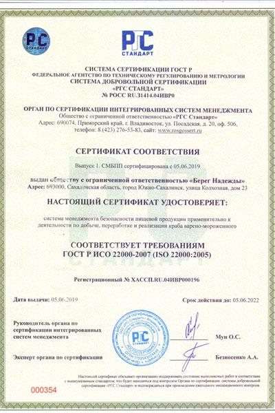Разработка ХАССП ИСО 2200, Владивосток, Хабаровск, Сахалин