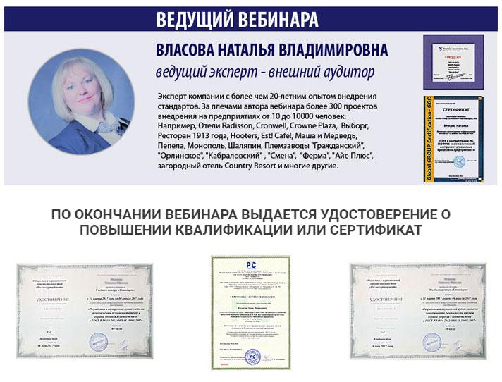 Вебинар ХАССП Владивосток, Хабаровск, Сахалин