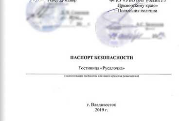 Паспорт антитеррористистической защиты объекта