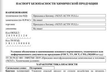 Паспорт химической безопасности и MSDS