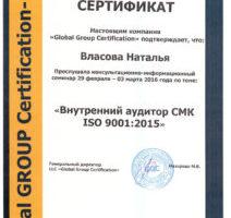 Сертификат аудитора ИСО 9001-2015