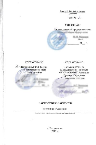 Разработка паспорта антитеррора, Владивосток, Хабаровск, Сахалин