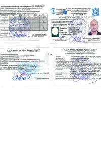 Удостоверение пром безопасности