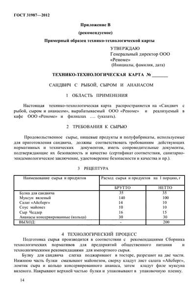 ТТК по ГОСТу 31987-2012