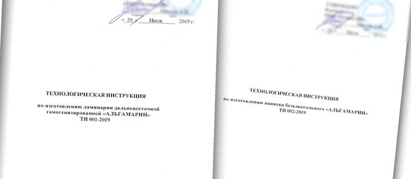 Разработка ТУ, ТИ, Этикетки, Декларации, в Хабаровске