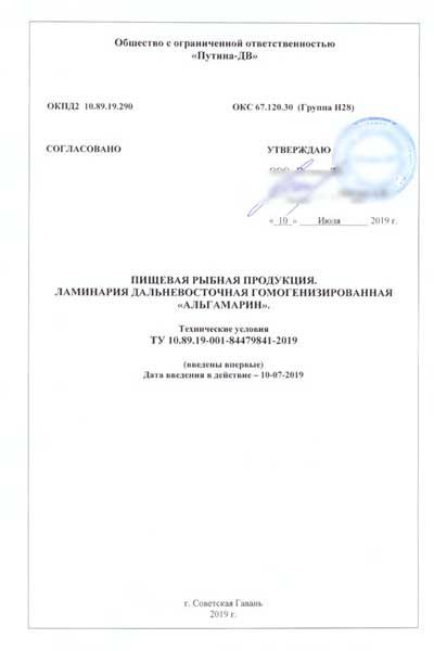 Разработка ТУ, СТО, ТИ Владивосток, Хабаровск, Сахалин