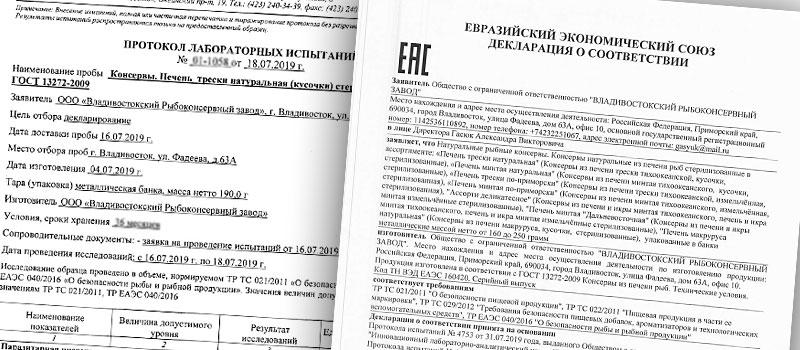 Аудит, разработка ХАССП, ППК, Декларирование продукции во Владивостоке